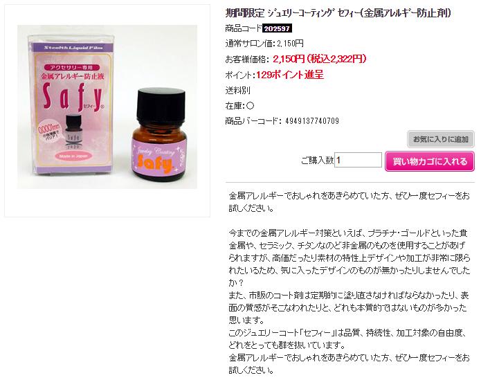 b_sale_160308-4